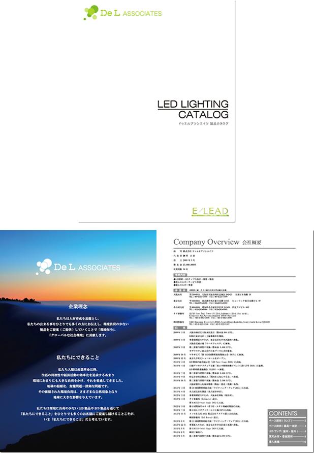 株式会社ドゥエルアソシエイツ製品パンフレット