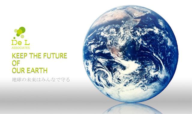 ドゥエルアソシエイツは地球の未来に貢献します