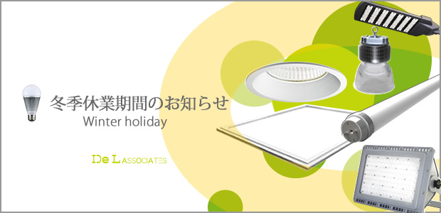 LED照明の株式会社ドゥエルアソシエイツは大阪・東京・名古屋、タイ王国のバンコク、韓国はソウルに拠点がございます。2015年冬季休業期間のお知らせ