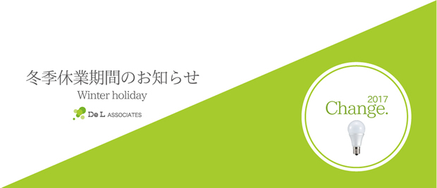 LED照明の株式会社ドゥエルアソシエイツは大阪・東京・名古屋、タイ王国のバンコク、韓国はソウルに拠点がございます。2016年冬季休業期間のお知らせ